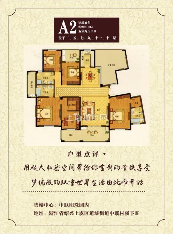 中联明珠园现房销售