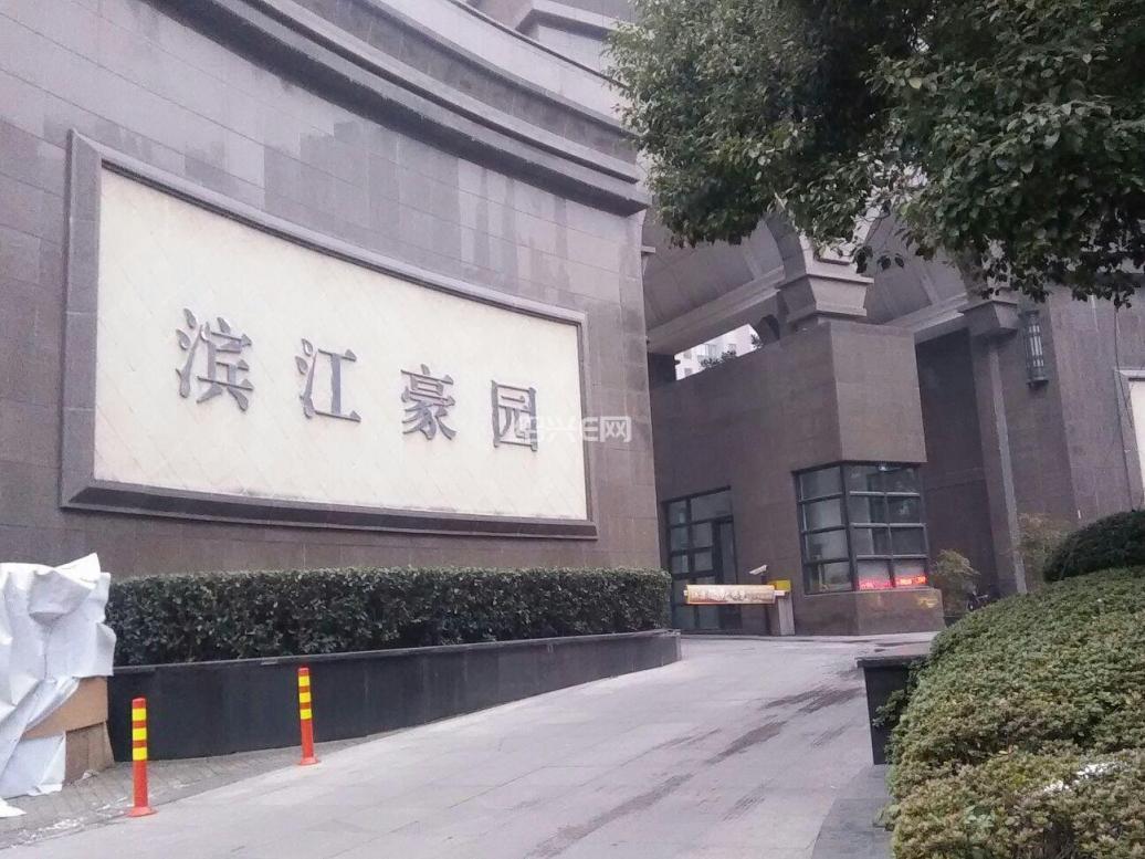 滨江豪园二手房 出租房